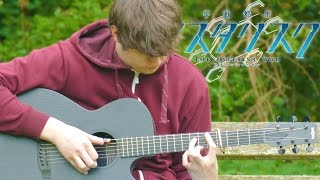 Gakusen Toshi Asterisk ED2 - Ai no Uta - Fingerstyle Guitar Cover