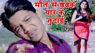 ऐसा दर्दभरा गीत जो आपको सच में रुला देगा Maut Se Badhke Ba Kunal Kumar Bhojpuri Hit Songs 2018