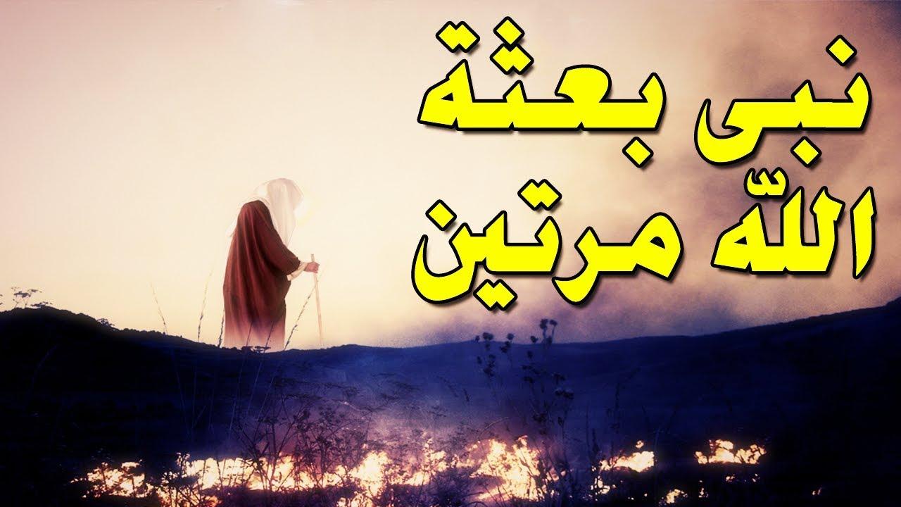 هل تعلم من هو النبي الذي بعثة الله مرتين فى زمانين مختلفين