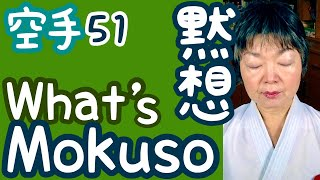 What does MOKUSO mean❓Difference among MOKUSO, MEISO, MOKUTO, Karate51