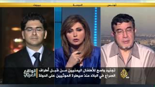 الواقع العربي- تجنيد الأطفال بالنزاعات.. كيف يمكن مواجهته؟