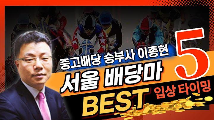 [서울경마 배당마 BEST5] 미리 준비하면 두려울게 없습니다!! 왜 노려야 되는지 이유를 아셔야 합니다!!