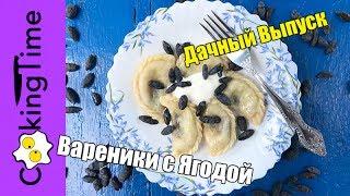 ВАРЕНИКИ С ЯГОДОЙ 🍒 с жимолостью, малиной, вишней, смородиной / очень простой мамин рецепт #дачатайм