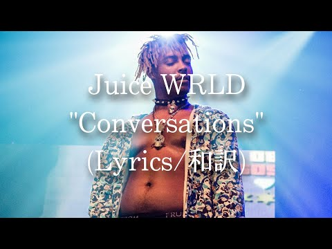 【和訳】Juice WRLD – Conversations (Lyric Video)
