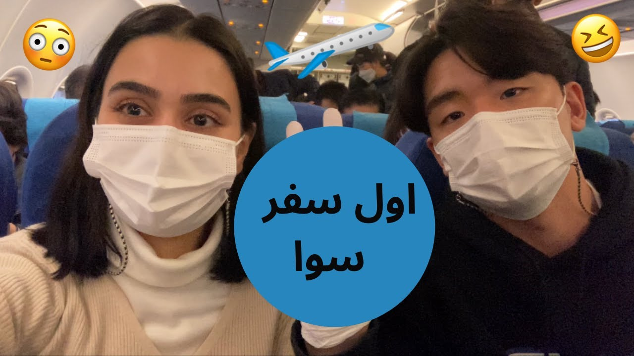 First trip to Jeju island together(part1) ( اول رحلة مع حبيبي الى جزيرة جيجو(الجزء ١