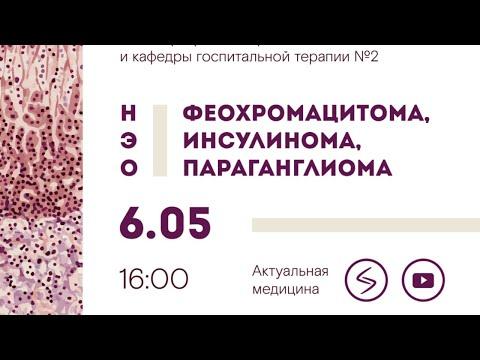 Нейроэндокринные опухоли (НЭО)