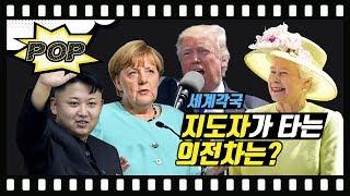 트럼프, 시진핑, 김정은, 아베....세계각국 지도자가 타는 의전차는?