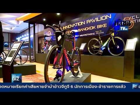 อินเตอร์ บางกอกไบค์ จัดใหญ่เอาใจนักปั่น พร้อมเปิดตัว 'จักรยานเบาที่สุดในโลก'