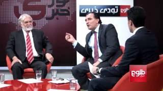 TAWDE KHABARE: Two Years Of NUG Reviewed / تودی خبری: حکومت وحدت ملی دوساله شد