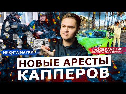 НОВЫЕ ЗАДЕРЖАНИЯ КАППЕРОВ / РАЗОБЛАЧЕНИЕ МОШЕННИКА-МИЛЛИОНЕРА НИКИТЫ МАРКИНА
