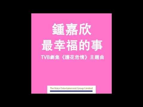 """鍾嘉欣 ﹣ 最幸福的事 (TVB劇集""""護花危情""""主題曲)"""