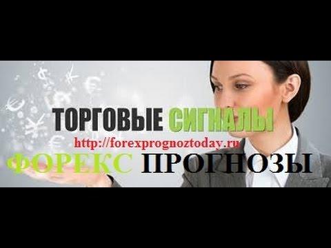 Форекс Прогноз USD RUB ТОРГОВЫЕ СИГНАЛЫ на Сегодня по доллар рубль Forex Forecas USD RUB