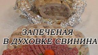Свинина фаршированная и запеченная в духовке большим куском в фольге.  Блюдо к новогоднему столу.