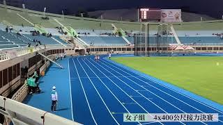 108年全國運動會 田徑 女子4*400公尺接力決賽雲林縣奪冠破大會紀錄