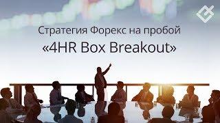 Стратегия Форекс на пробой «4HR Box Breakout»