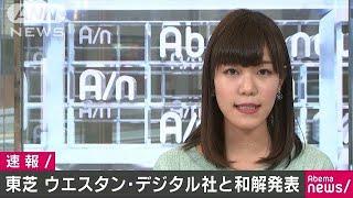 ウエスタン・デジタルと和解したと発表 東芝(17/12/13)