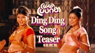 Dummy Tappasu Movie Song Teaser || Ding Ding Song || Praveen Prem, Ramya Pandian