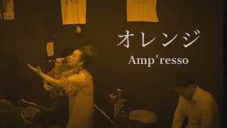 Amp'ressoアルバム『Butterfly Effect』収録曲 Vo. KOZ / Gt. 藤野恒二 ...