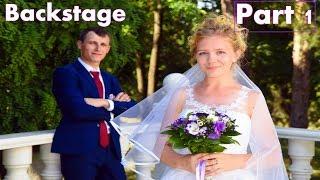 Геля - Фиолетовая свадьба. Backstage (Part 1)