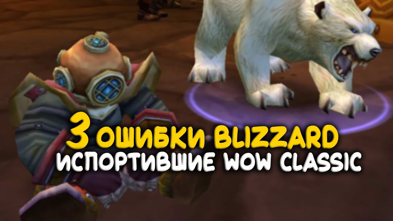 3 ошибки Blizzard испортившие WoW Classic