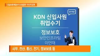 1016 신입사원 취업수기 우수작 공개