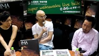 IMA vol.1 創刊号【super wakuwaku live talk】