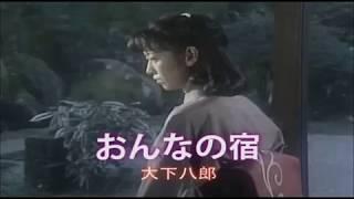 おんなの宿 作詞:星野哲郎、作曲:船村徹 歌手:大下八郎 カラオケ/hiro.