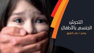 التحرش الجنسي بالأطفال (البيدوفيليا)
