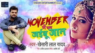 NOVEMBER में चल जईबू जान 😪 | #Khesari Lal Yadav का New Bhojpuri Sad Song 2019