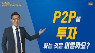 P2P에 투자하는 것은 어떻게 생각하세요?