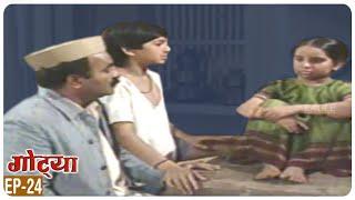 GOTYA  Marathi Serial Full Episode 24 || Joy Ghanekar, Savita Malpekar || Eagle Marathi Movies