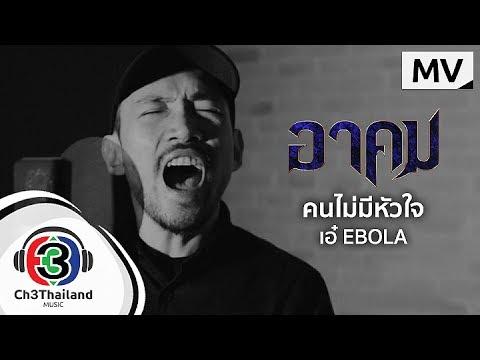 Download คนไม่มีหัวใจ Ost.อาคม | เอ๋ EBOLA | Official MV