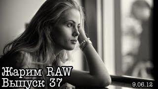 Жарим RAW...Выпуск 37...
