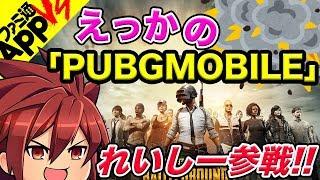 【PUBG MOBILE#17】有名実況者れいしー参戦! カスタムサーバーでドン勝を目指せ! thumbnail