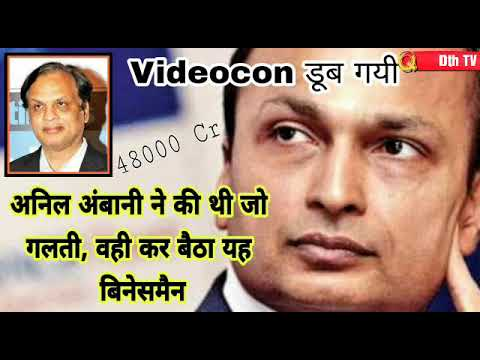 NOW Videocon Industries Bankruptcy;  48000 Cr loan Outstanding