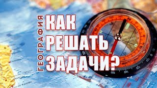 Учимся решать учебные задачи по географии. Географические задачи - решение в ходе урока. ВЕБИНАР