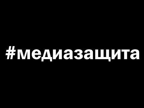 Пресс-конференция Евгении Чудновец