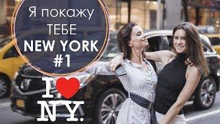 Нью-Йорк | Экскурсия вместе со Светланой Керимовой | Путешествие в Америку
