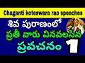శివ పురాణంలో  ప్రతీవారు వినవలసిన ప్రవచనం పార్ట్ 1 Sri Chaganti Koteswara Rao Pravachanam Shivarathri