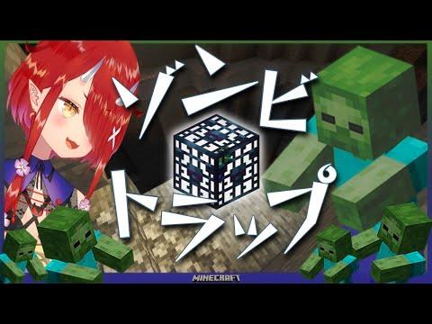 【Minecraft】ゾンビトラップ作り隊【#鬼灯わらべ/のりプロ所属】