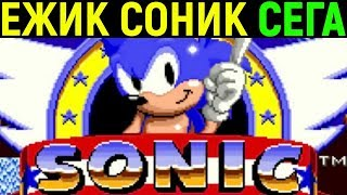Сега Ёжик Соник - Sonic the Hedgehog Sega Longplay / Полное прохождение