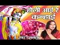 Download होली आई रे कन्हाई ॥ Super Hit Holi Bhajan 2017 || Holi Ka Hurdang # Ambey Bhakti MP3 song and Music Video