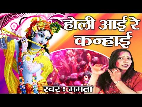 होली आई रे कन्हाई ॥ Super Hit Holi Bhajan 2017 || Holi Ka Hurdang # Ambey Bhakti