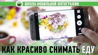 Как красиво снять еду | Школа мобильной фотографии