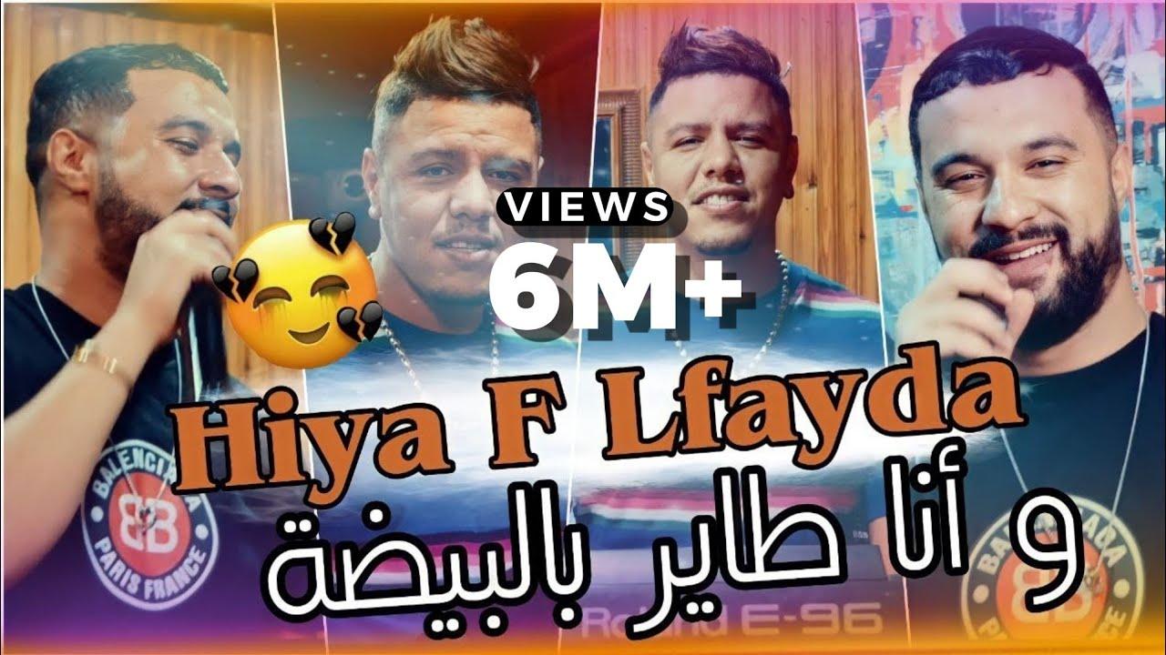 Download Cheb Momo & Zakzouk | Hiya F Lfayda _ وأنا طاير بالبيضة | Clip Officiel 2021