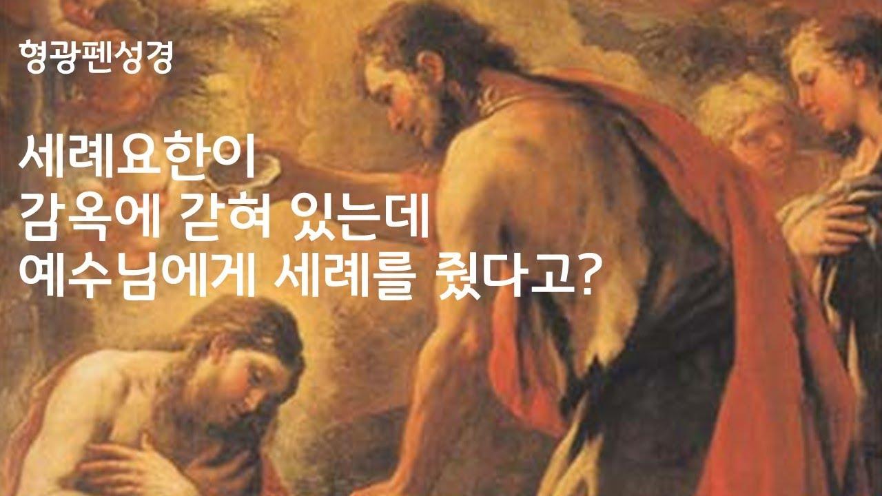 세례요한이 감옥에 갇혀 있는데 어떻게 예수님이 세례를 받으셨나?