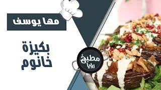 بكيزة خانوم - مها يوسف