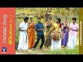 மனவாளன் வருகிறாரு | Christian Song|  Yesappa Vol-3 video