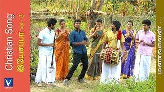 மனவாளன் வருகிறாரு | New Tamil Christian Song | இயேசப்பா Vol-3