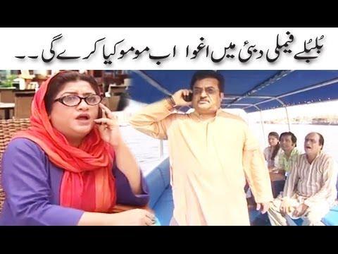 Bulbulay Family Dubai Mein Aghwa Ab Momo Kiya Kare gi..